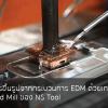ลดเวลาในการขึ้นรูปจากกระบวนการ EDM ด้วยเทคโนโลยี  PCD Ball End Mill ของ NS Tool
