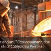 เพิ่มผลกำไรและลดต้นทุนให้โรงหลอมของคุณด้วย เตาหลอม  StrikoMelter และเตาฉีดอลูมิเนียม Westmat
