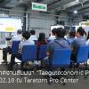 ภาพบรรยากาศงานสัมมนา Taeguteconomic Program 23.02.18