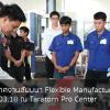 ภาพบรรยากาศงานสัมมนา หัวข้อ Flexible Manufacturing Concepts 21.03.18