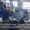 """สุดยอดนวัตกรรมกำจัดกลิ่นของ """"Shuman"""" ผู้ผลิตเครื่องกำจัดมลพิษทางอากาศในโรงงานอุตสาหกรรม จากประเทศญี่ปุ่น"""