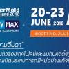 เตรียมพบกับงาน Intermold Thailand 2018 ในวันที่ 20-23 มิ.ย. 61 ณ ไบเทคบางนา