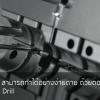 Ejector Hole สามารถทำได้อย่างง่ายดาย ด้วยดอกสว่าน  Toglon Hard Drill