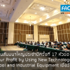 บรรยากาศงานสัมมนา Maximize Your Profit by Using New Technology of Cutting Tool and Industrial Equipment | The Future is Now ครั้งที่ 17 | 03.08.2018 (Korat)