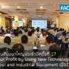 บรรยากาศงานสัมมนา Maximize Your Profit by Using New Technology of Cutting Tool and Industrial Equipment | The Future is Now ครั้งที่ 17 | 24.08.2018 (Chonburi)
