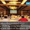 บรรยากาศงานสัมมนา Maximize Your Profit by Using New Technology of Cutting Tool and Industrial Equipment | The Future is Now ครั้งที่ 17 | 17.08.2018 (Ayutthaya)
