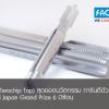 ดอกต๊าปไร้เศษ (Zerochip Tap) สุดยอดนวัตกรรม การันตีด้วยรางวัลคุณภาพจาก Monozukuri Japan Grand Prize 6 ปีซ้อน