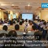 บรรยากาศงานสัมมนา The Future is Now | 24.08.2018 (Chonburi)