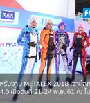 จบลงไปแล้วสำหรับงาน Metalex 2018 เจาะโลกโลหะการครบทุกโซลูชั่น 4.0 เมื่อวันที่ 21-24 พ.ย. 61 ณ ไบเทค บางนา