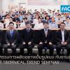 มุ่งสู่อุตสาหกรรมการผลิตอย่างเต็มรูปแบบ กับงานสัมมนา The Latest Technical Trend Seminar