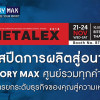 พบกับงาน Metalex Thailand 2018 ในวันที่ 21-24 พ.ย. 61 ณ ไบเทคบางนา