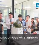 ภาพบรรยากาศงานสัมมนา  Mold Repairing Solution | 28.02.2562