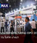 ภาพบรรยากาศงาน Manufacturing Expo 2019  เจาะโลกโลหะการครบทุกโซลูชั่น 4.0 เมื่อวันที่ 19-22 มิ.ย 62 ณ ไบเทค บางนา