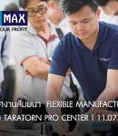 ภาพบรรยากาศงานสัมมนา  Flexible Manufacturing Concepts ณ TARATORN PRO CENTER | 11.07.2562