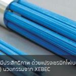 ลบครีบอย่างมีประสิทธิภาพ ด้วยแปรงเซรมิกไฟเบอร์  (Blue Brush) นวตกรรมจาก XEBEC