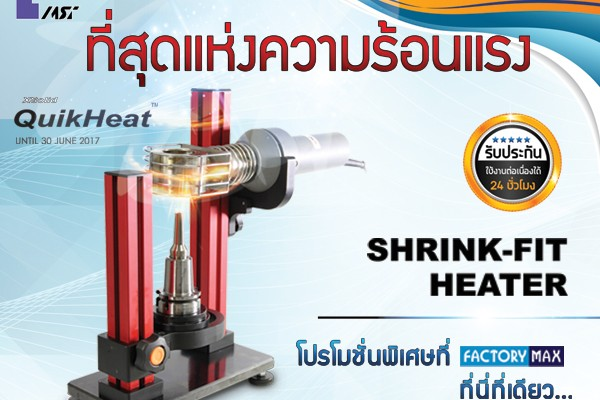 shrink-fit-heater