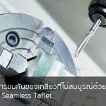 แก้ปัญหาในการขบกันของเกลียวที่ไม่สมบูรณ์ด้วย Tapping Technology Seamless Taflet