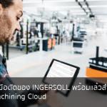 ข้อมูลเครื่องมือตัดของ INGERSOLL พร้อมแล้วสำหรับการใช้งานบน Machining Cloud