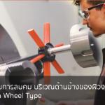 หมดปัญหากับการลบคม บริเวณด้านข้างของผิวงานด้วย Xebec Brush Wheel Type