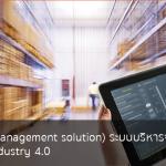 TMS (Tool management solution) ระบบบริหารจัดการทูล สำหรับยุค Industry 4.0