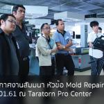 ภาพบรรยากาศงานสัมมนา หัวข้อ Mold Repairing Solution