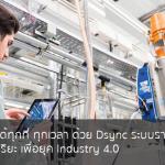 เข้าถึงข้อมูลได้ทุกที่ ทุกเวลา ด้วย Dsync ระบบรายงานสถานะการผลิตอัจฉริยะ เพื่อยุค Industry 4.0
