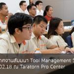 ภาพบรรยากาศงานสัมมนา Tool Management Solution (TMS)