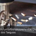 ลดความซับซ้อนในการกัดงานแบบหยาบ ด้วย Chase2Ball  เม็ดมีด 6 มุม ของ Taegutec