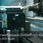 เพิ่มประสิทธิภาพเครื่องมือเจาะให้เหนือชั้นกว่า ด้วยหัวเจาะ ขนาดเล็กของ Drill Rush