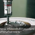 Modular D'andrea เครื่องมือจับยึดทูลแบบแยกส่วน ความแม่นยำสูง เพื่อการทำงานที่หลากหลาย