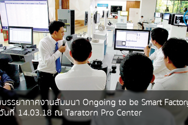 Ongoing-to-smart-factory140318