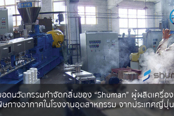 shuman