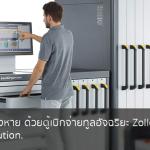 ลดปัญหาของหาย ด้วยตู้เบิกจ่ายทูลอัจฉริยะ Zoller Smart  Cabinet solution.