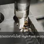 เร็วขึ้น 20% กับ Chase2Feed สุดยอดเทคโนโลยี High Feed แห่งอนาคตจาก TaeguTec