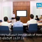 ภาพบรรยากาศงานสัมมนา Innovation of Metrology industry 4.0 | 19.07.18