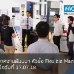ภาพบรรยากาศงานสัมมนา หัวข้อ Flexible Manufacturing Concepts 17.07.18
