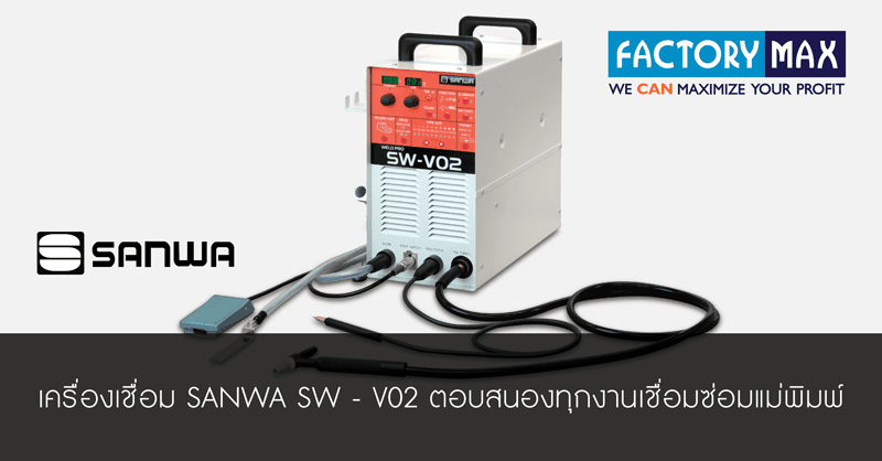 Sanwa-SW-V02