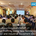 บรรยากาศงานสัมมนา Maximize Your Profit by Using New Technology of Cutting Tool and Industrial Equipment | The Future is Now ครั้งที่ 17 | 24.08.2018 (Chonburi)