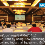 บรรยากาศงานสัมมนา Maximize Your Profit by Using New Technology of Cutting Tool and Industrial Equipment | The Future is Now ครั้งที่ 17 | 17.08.2018 (Ayutthaya)