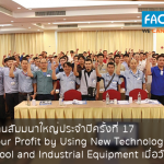 บรรยากาศงานสัมมนา Maximize Your Profit by Using New Technology of Cutting Tool and Industrial Equipment | The Future is Now ครั้งที่ 17 | 22.08.2018 (Rayong)