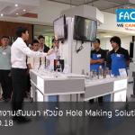 ภาพบรรยากาศงานสัมมนา Hole Making Solution | 25.10.2018