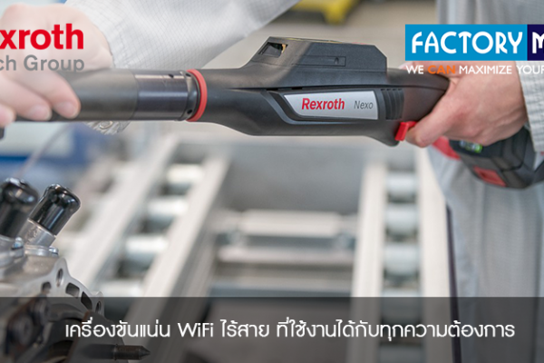 Template_facebook_Bosch-Rexroth-Nexo