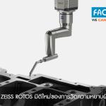 ZEISS ROTOS มิติใหม่ของการวัดความหยาบผิว