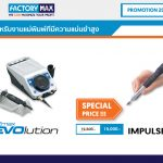Emax Evolution & Impluse Series Special Price !!!