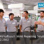 ภาพบรรยากาศงานสัมมนา  Mold Repairing Solution | 20.02.2562