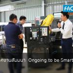 ภาพบรรยากาศงานสัมมนา  Ongoing to be Smart Factory 4.0 | 27.03.2562