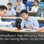 ภาพบรรยากาศงานสัมมนา  High Efficiency Ways of Saving Cost for Die Casting Works | 03.05.2562