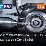 จะดีแค่ไหน..ถ้านำ Cutting Tool กลับมาใช้ใหม่ได้!!