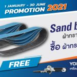 FACTORY MAX : SAND BELT PROMOTION 2021