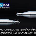 ATOM รุ่น NC Pointing Drill ดอกสว่านคาร์ไบด์เจาะนำ สามารถเจาะรูขนาดเล็กที่มีความแม่นยำสูง ได้อย่างง่ายดาย